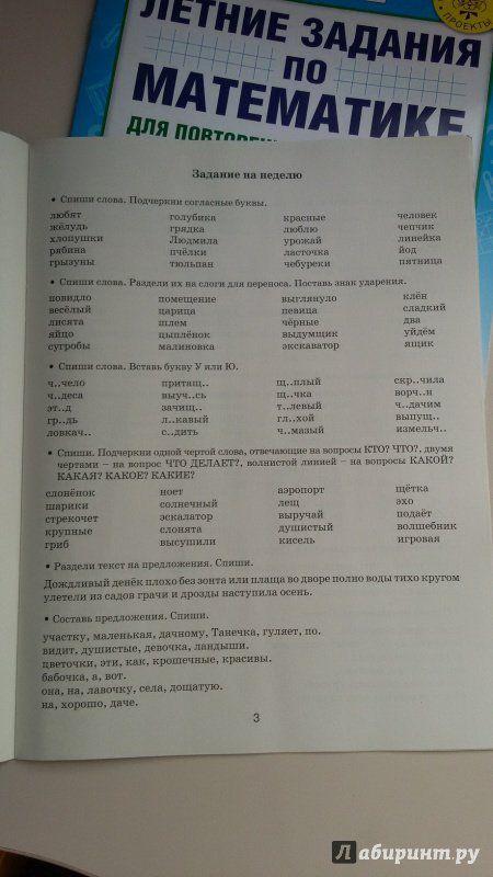 Иллюстрация 2 из 28 для Русский язык. 1 класс. Летние задания для повторение и закрепление учебного материала - Нефедова, Узорова | Лабиринт - книги. Источник: Nyucta