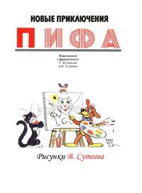 Книги своими руками (к распечатке) Много Сутеева, классических детских книг в старом варианте