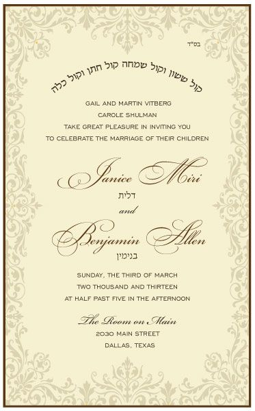 1000+ images about Hebrew Jewish Wedding Invitations on ...