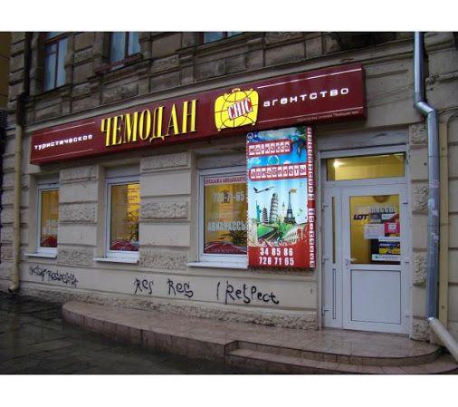 #вывеска #Одесса #реклама #наружная   http://tehma.com.ua/chemodanchyk-kompozit  Основа композит и объемные буквы с внутренней подсветкой .