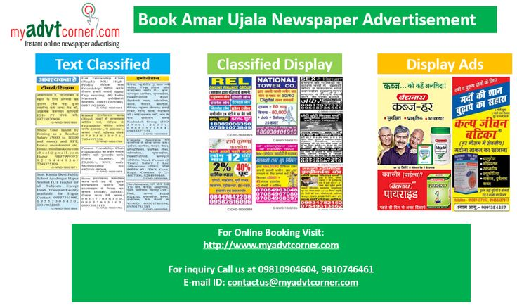Book Ads in Amar Ujala Hindi Newspaper - Myadvtcorner.com Book All Types - Classified/Display Advertisement: Matrimonial, Business, Recruitment, Name Change, Property, Obituary, Remembrance etc.  Online Payment - Net Banking/Credit Card/Debit Card, Offline Payment - Cash Deposit, Demand Draft, Cheques.  Visit: http://www.myadvtcorner.com/amar-ujala-rate