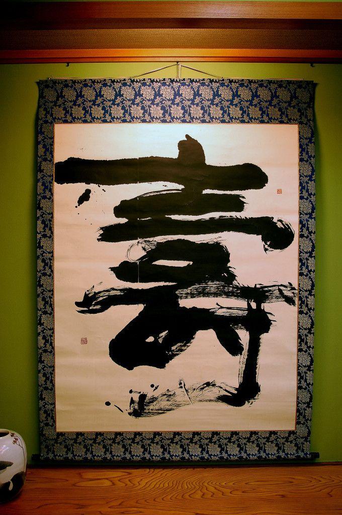 1989年(昭和64年)1月7日の平成改元に際して、記者会見で当時の内閣官房長官小渕恵三が掲げた「平成」の揮毫(きごう)も担当した、河東純一先生の作品「寿」です。