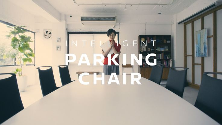 INTELLIGENT PARKING CHAIR | Inspired by NISSAN #技術の日産