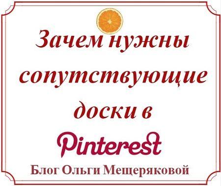 Сопутствующая доска в #Pinterest: для чего нужна и как раскрутить блог с помощью #Пинтерест #pinterestнарусском