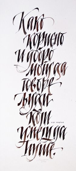 pinterest.com/fra411 #calligraphic - Calligraphy
