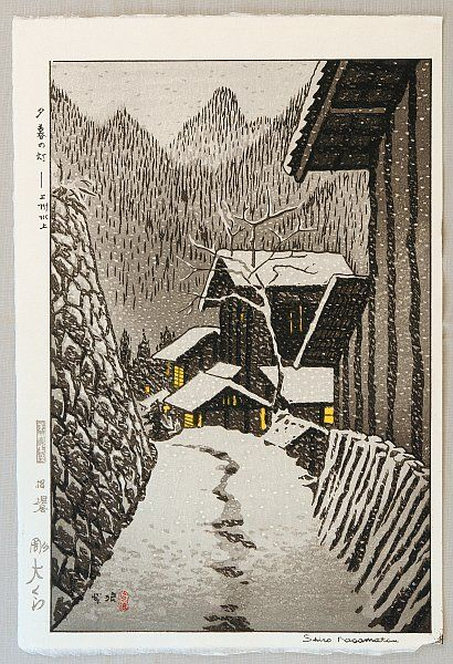 Shiro Kasamatsu (1898 – 1991) Title: Sunset at Minakami