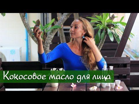 Кокосовое масло для лица. Подробные способы применения. Тайская косметика. - YouTube