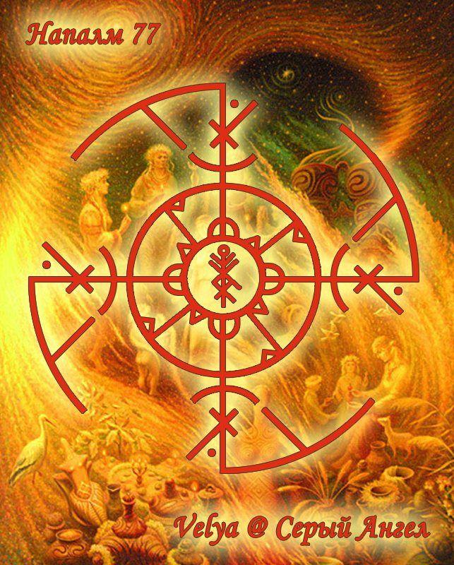 Очищение рода Центр: Othala — 2 Fehu (прям. и зерк.) — Ansuz — Sol – Род, родовые каналы с прямыми родственниками объекта 2 круга защиты — это Sol (исл.), внутри которых 4 Cweorth Calc (Норт.) — очищает и выводит остатки негатива из внутреннего мира оператора. Внешний мир: 4 Nauð (ис. зер. пер.), 4 Hagall (ис.), 4 Stunginn kaun (ис. ) + 4 зеркала усиления удара. Шаблон оговора: Данный Рунический Став (ДРС) выжигает, уничтожает старые Родовые блоки, замки, печати, насланный и приобретённый…