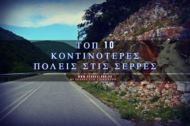 ΤΟΠ 10 Κοντινότερες πόλεις στις Σέρρες