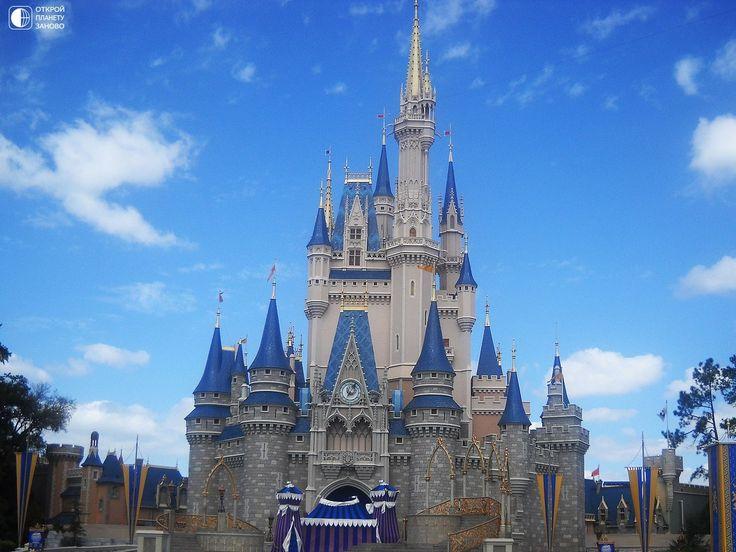 Замок Золушки - Путешествуем вместе