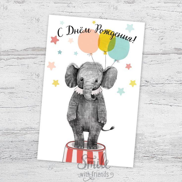 Открытка с днем рождения слоник, прикольные снеговики прикольные