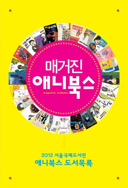 매거진 애니북스 2012 서울국제도서전 edition