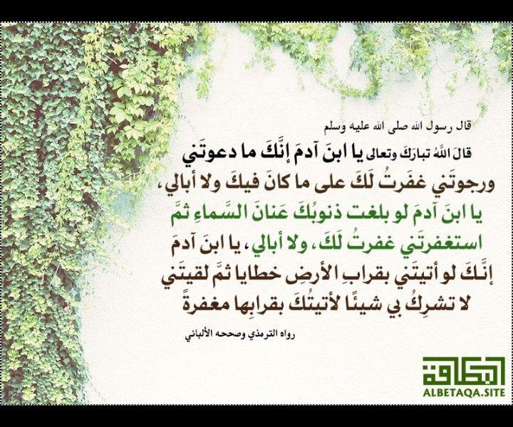 Pin By Albetaqa Site On دعوة Islamic Inspirational Quotes Islamic Love Quotes Inspirational Quotes