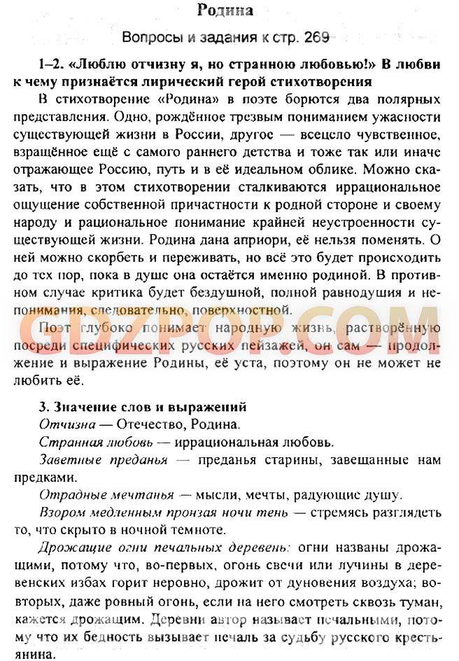 Гдз по татарскому языку 6 класс максимов