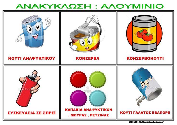 http://dreamkindergarten.blogspot.gr/2013/01/blog-post_6086.html