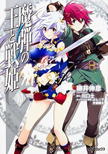 魔弾の王と戦姫 10 (MFコミックス フラッパーシリーズ)   よし☆ヲ https://www.amazon.co.jp/dp/4040685369/ref=cm_sw_r_pi_dp_x_buCkybP3MA0S0