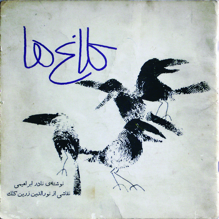 The Crows Illustrated by Noureddin zarrinkelk