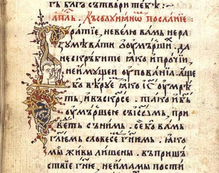 Болгарская буквица