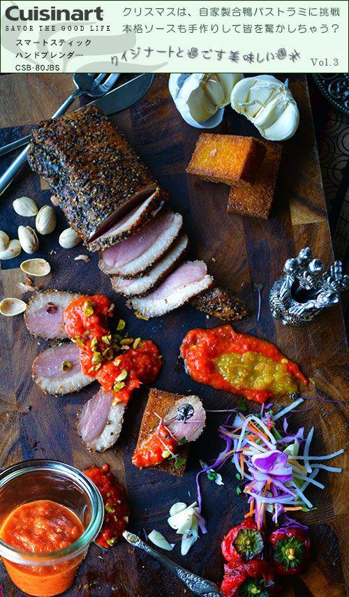 自家製合鴨パストラミ : 元バーテンダーの簡単家バルレシピ  金魚の肴 青山金魚