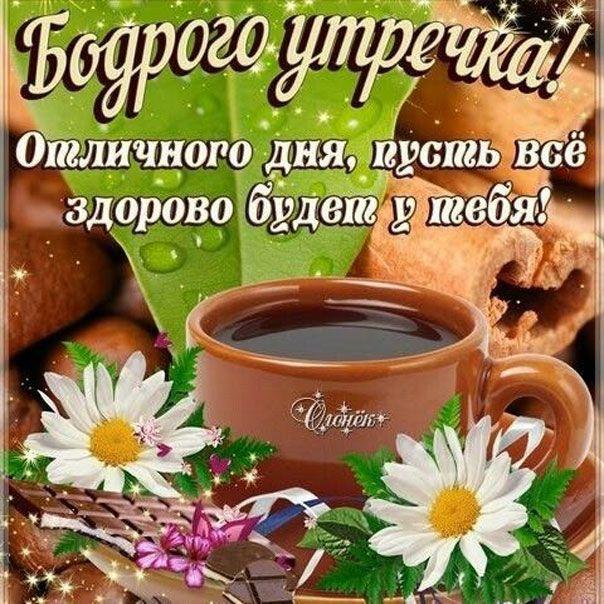 Открытки бодрого утра и хорошего дня тебе