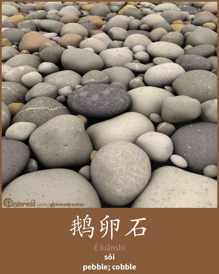 鹅卵石 - Éluǎnshí - sỏi - pebble - cobble