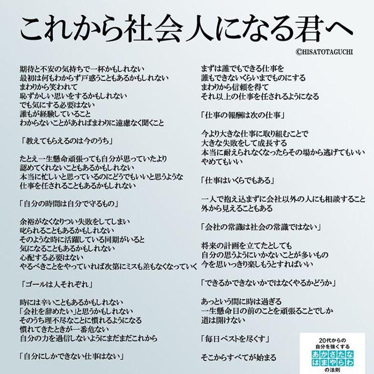 いいね!28件、コメント1件 ― yumekanauさん(@yumekanau2)のInstagramアカウント: 「あっという間に4月。これから社会人になる方へのメッセージ。今はわからないこともあるかもしれません。これから仕事でカベにぶつかった時に思い出して頂ければ幸いです。 . . .…」