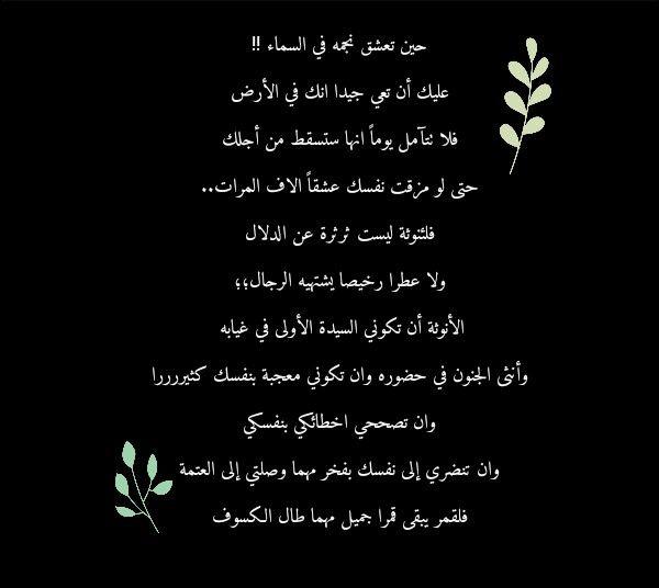 Pin By ابو السوس On م ح أ د ث أ ت Arabic Quotes Math Quotes