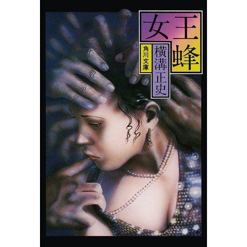 金田一耕助ファイル9 女王蜂: 9 (角川文庫): 横溝 正史