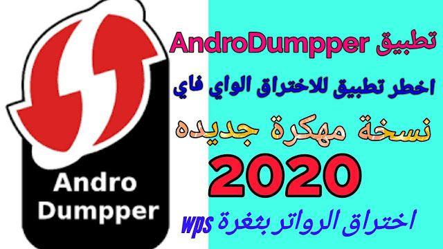 القناص التقني تحميل تطبيق Androdumpper Apk Pro للاختراق واختبا Wifi Hack King Logo Burger King Logo