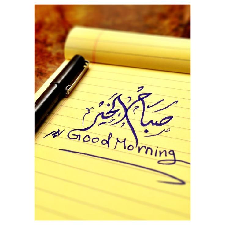 Good Morning In Arabic : Best good morring images on pinterest buen dia