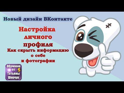 Настройки личного профиля и статистика ВКонтакте  