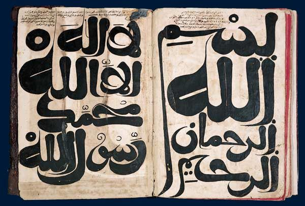 Moroccan calligraphy 19th century