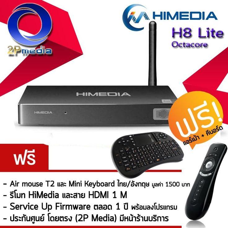 รีวิว สินค้า HiMedia H8 Lite Octacore + Air Mouse T2 + Mini KeyBoard ไทย/อังกฤษ + Smart Box TV Media Player 4K UHD TV Ram 1 GB Rom 8 GB ☏ โปรโมชั่นลดราคา HiMedia H8 Lite Octacore   Air Mouse T2   Mini KeyBoard ไทย/อังกฤษ   Smart Box TV Media Player 4K UH ส่วนลด | codeHiMedia H8 Lite Octacore   Air Mouse T2   Mini KeyBoard ไทย/อังกฤษ   Smart Box TV Media Player 4K UHD TV Ram 1 GB Rom 8 GB  แหล่งแนะนำ : http://online.thprice.us/jnv3P    คุณกำลังต้องการ HiMedia H8 Lite Octacore   Air Mouse T2…