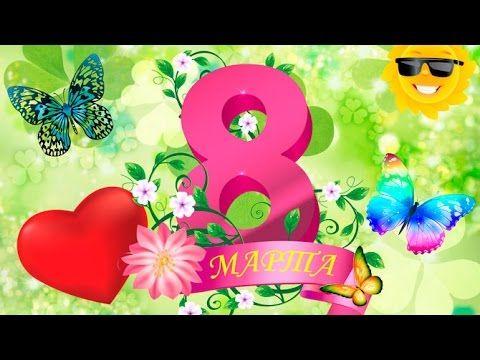 Клип на 8 марта - новый видеоклип прикольного видео поздравления с 8 марта (международным женским днем и праздником весны). http://autoinfom.ru/klip-na-8-marta/