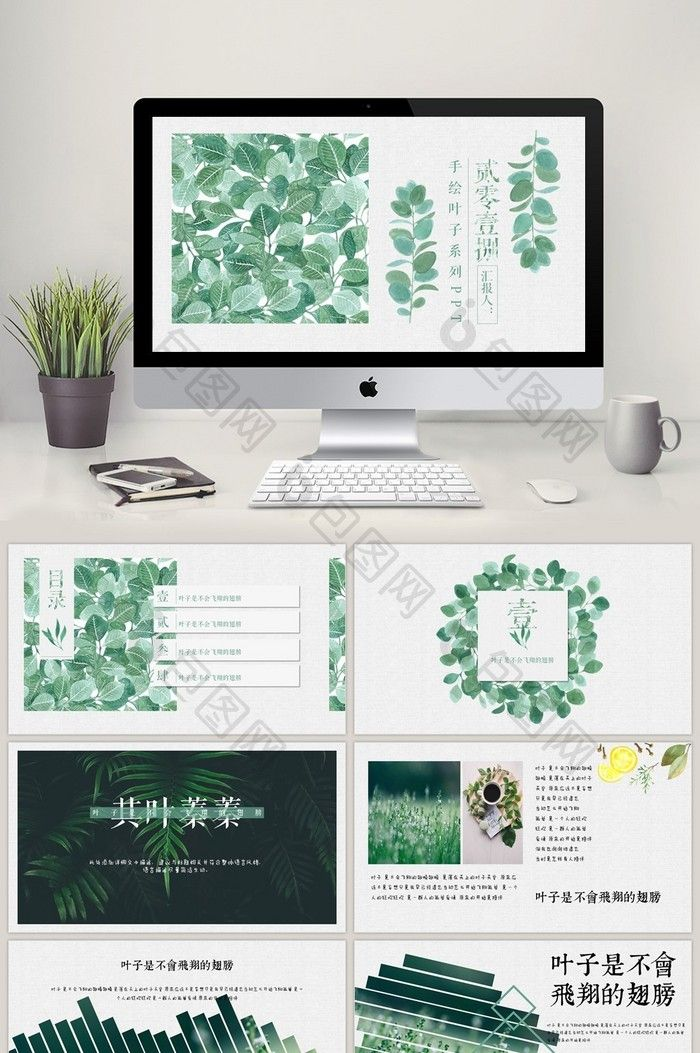 Literature and art department of hand painted green leaves ppt literature and art department of hand painted green leaves ppt template slides ppt toneelgroepblik