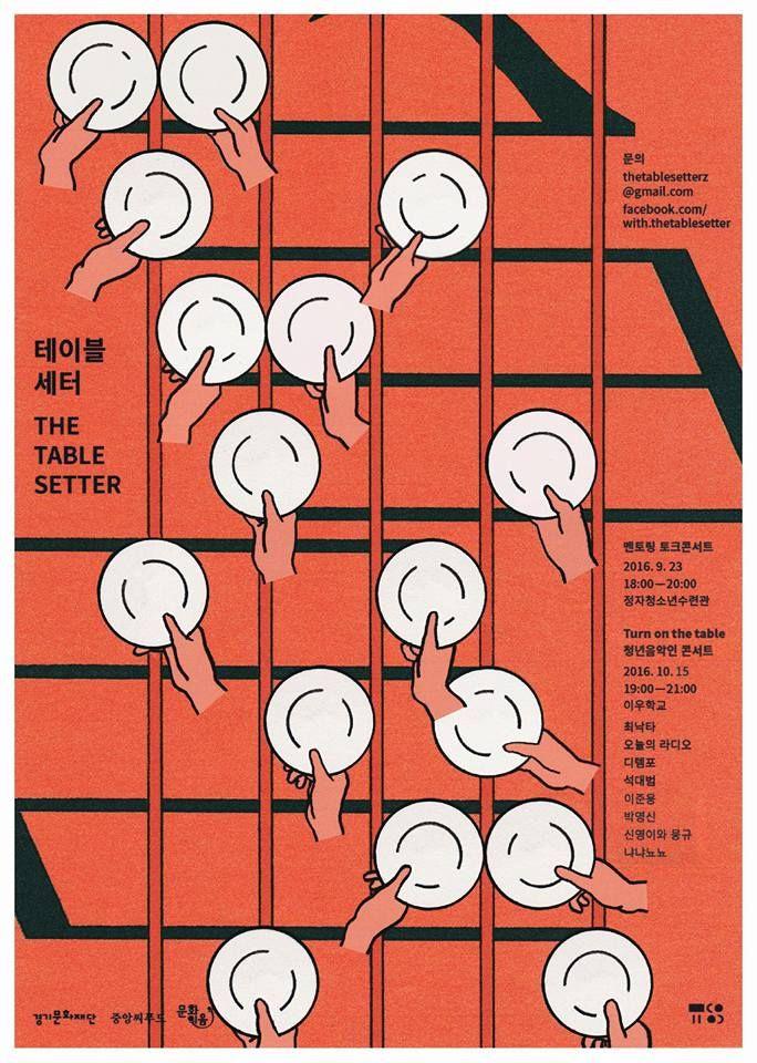 THE TABLE SETTER 멘토링토크콘서트/청년음악인콘서트, 2016