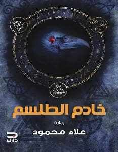 رواية خادم الطلسم Pdf علاء محمود Free Books Download Free Pdf Books