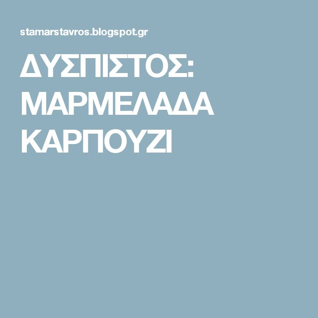 ΔΥΣΠΙΣΤΟΣ: ΜΑΡΜΕΛΑΔΑ ΚΑΡΠΟΥΖΙ