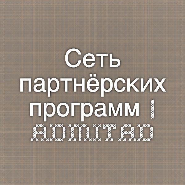 Сеть партнёрских программ | admitad
