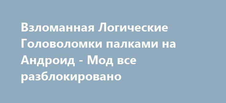 Взломанная Логические Головоломки палками на Андроид - Мод все разблокировано http://touch-android.ru/2394-vzlomannaya-logicheskie-golovolomki-palkami-na-android-mod-vse-razblokirovano.html