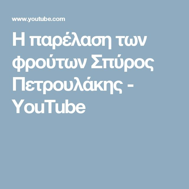 Η παρέλαση των φρούτων  Σπύρος Πετρουλάκης - YouTube