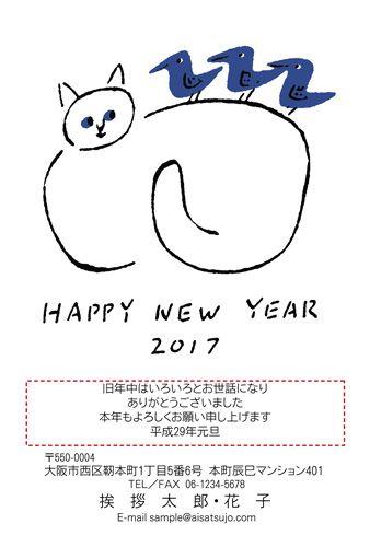 青い目の猫と青い鳥。みんなでどんなお話をしているのでしょうか。 #年賀状 #デザイン #酉年