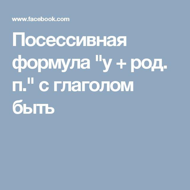 """Посессивная формула """"у + род. п."""" с глаголом быть"""