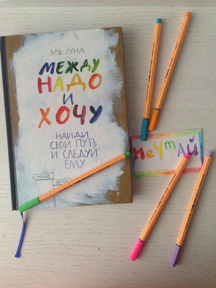Рецензия на книгу Между надо и хочу | happybizlady.ru