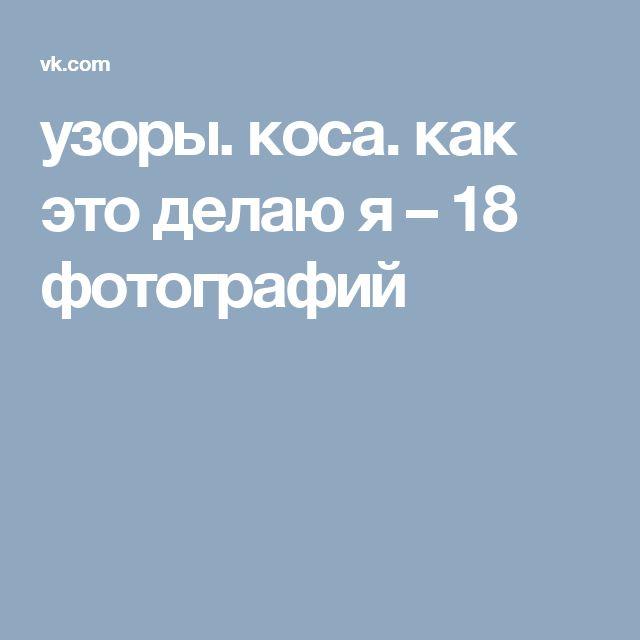 узоры. коса. как это делаю я – 18 фотографий
