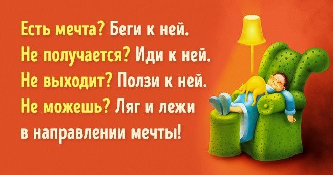Все способы преодолеть причины вашего бездействия. Обсуждение на LiveInternet - Российский Сервис Онлайн-Дневников