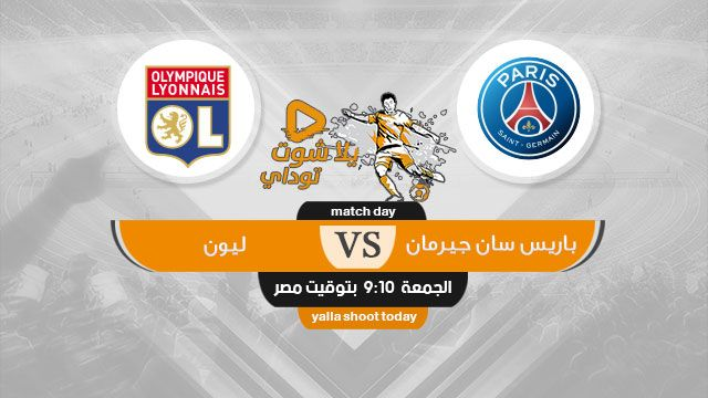 مشاهدة مباراة باريس سان جيرمان وليون بث مباشر اليوم 1 8 2020 في نهائي كاس الرابطة الفرنسية Paris Day 10 Things