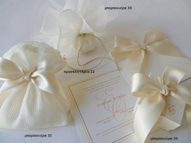 craft room - γάμος, βάπτιση, διακόσμηση: Μπομπονιέρες γάμου με ασορτί πρόσκληση