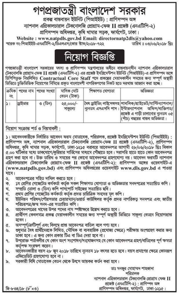 Department of Livestock Services DSL Job Circular 2018