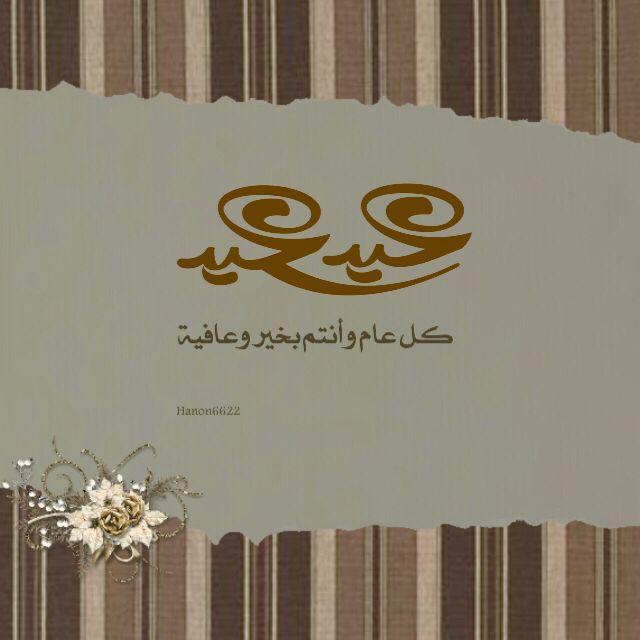 #تصميمي # عيد_سعيد